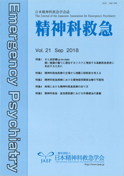 Vol.21. 2018年 せん妄診療 up-to-date など